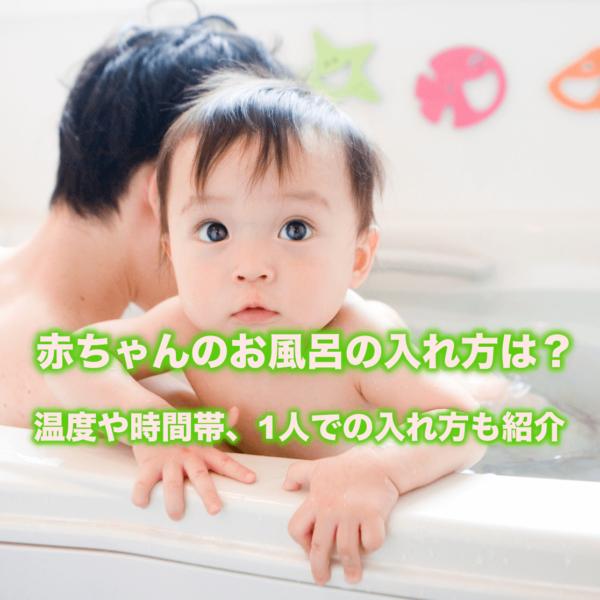 お風呂に入ってる赤ちゃん